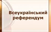 Украинцам пообещали референдум о присоединении к НАТО