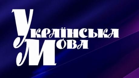Украинцев ждет новый языковой закон