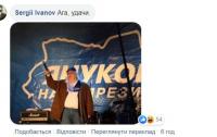 Соцсети отреагировали на нового советника в СНБО