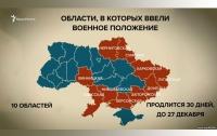 В Украине заканчивается срок военного положения