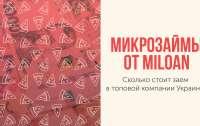 Микрозаймы от Miloan: сколько стоит заем в топовой компании Украины