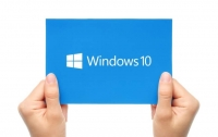 Для установки Windows 10 повышены системные требования - хранилище не менее 32 ГБ