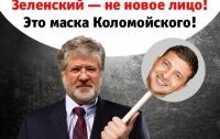 Зеленский – не новое лицо! Это маска Коломойского!