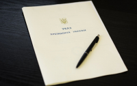 Президент подписал указ о географических названиях