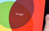Google+ закроют для пользователей