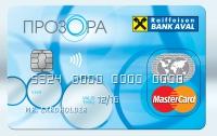 Райффайзен банк Аваль доволен годом работы к картами MasterСard® PayPass™