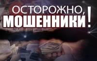 В Украине появилась новая схема мошенничества с банковскими картами