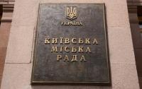 Киевсовет утвердил переименование семи улиц
