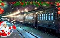 Несколько тысяч человек встретят этот Новый год в поездах