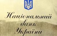 В Украине снизилась доля проблемных кредитов, - НБУ