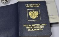 Кремль упростил процедуру получения вида на жительство для украинцев