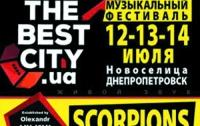 На Днепропетровщине стартует The Best City.UA