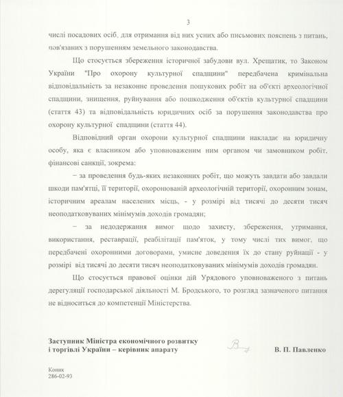 ст.33 закона украины об аренде земли - фото 10