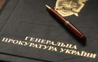 ГПУ заподозрила чиновников