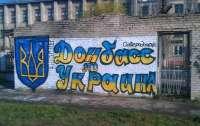 Украина против разведения сил по всей линии разграничения на Донбассе – Загороднюк