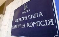 Центральна виборча комісія працює в штатному режимі