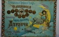 Дело — табак, или как караимы из Кременчуга королями папирос стали