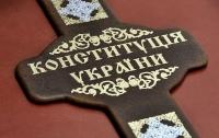 В Украине впервые представили оригинал Конституции