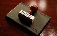 Президент ветировал закон о ВСК