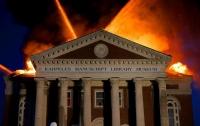 Сгорел музей редких рукописей