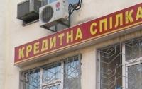 Кредитный союз во Львовской области остался без денег из-за