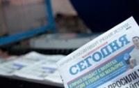 Популярная украинская газета больше не будет выходить