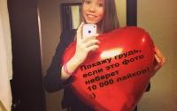 Девушка из Днепропетровска жестоко поиздевалась над посетителями соцсетей (ФОТО)