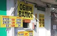 Перед вихідними курс долара в Україні змінився