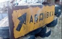 Сегодня начнется эвакуация мирного населения из Авдеевки – ГСЧС