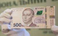 В Украине появятся новые 500 гривен