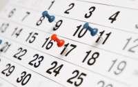 В Украине появится новый праздник