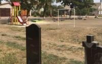 В Мелитополе детскую площадку установили на кладбище