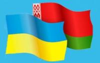 Украина и Беларусь поделили границу