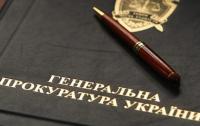 Харьковская область осталась без прокурора