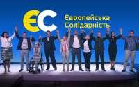 Активисты обнаружили весьма интересные факты о партии ЕС