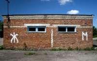 Минобразования не справляется с проблемой туалетов в школах