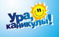 Стало известно, когда начнутся школьные каникулы в Киеве