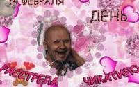 Святой Валентин против Андрея Чикатило: кто кого?