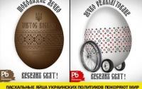 Каждому политику креативные люди посвятили по яйцу (фото)