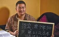 Китайский бизнесмен в 21-й раз попытается поступить в университет