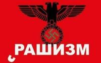 Россия при поддержке нацистов и фашистов создает антифашистский совет