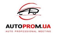 В Киеве открывается «AutoPROm 2013»
