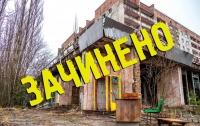 Зеленский завтра собрался в Чернобыль