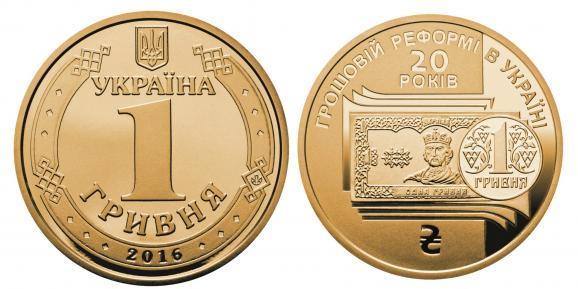 Вгосударстве Украина вводят вобращение новейшую 1-гривневую монету