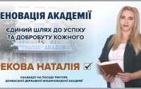 Наталья Рекова возглавит Донбасскую государственную машиностроительную академию – данные опроса