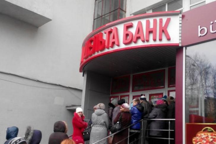 Кредит дельта банке украина