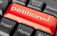Петиции, набравшие 25 тыс. подписей