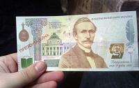Нацбанк Украины не будет печатать купюры в тысячу гривен