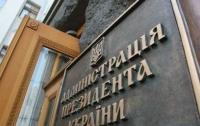 Администрация Порошенко пытается дискредитировать антикоррупционеров с помощью заказных материалов в подконтрольных себе СМИ - активисты