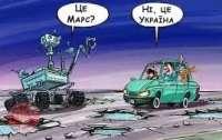 На украинских дорогах уже можно снимать фильмы о жизни на Марсе